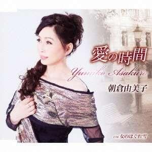 Yumiko Asakura   Ai No Jikan [Japan CD] TKCA 90460: Yumiko