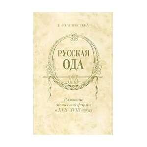 XVII   XVIII centuries / Russkaya oda Razvitie odicheskoy formy v XVII