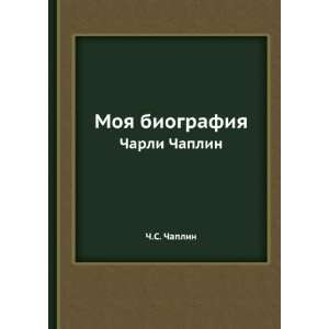 biografiya. Charli Chaplin (in Russian language): Ch.S. Chaplin: Books