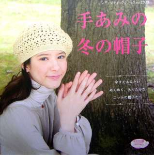 Handmade Winter Cap/Japanese Crochet Knitting Pattern Book/508