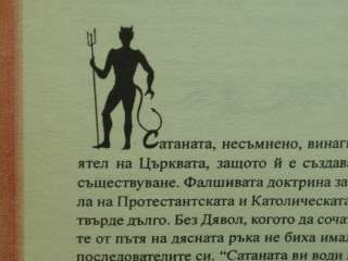 theistic inspiration http en wikipedia org wiki anton lavey rare
