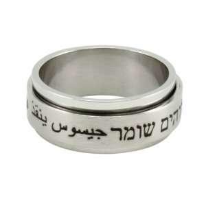 Jesus Spinner Ring: Jewelry