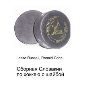 (in Russian language): Ronald Cohn Jesse Russell:  Books