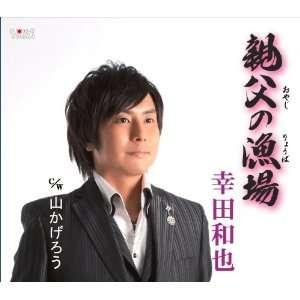 No Gyojou / Yama Kagerou [Japan CD] TJCH 15347: Kazuya Koda: Music