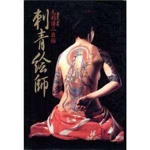 Japanese TATTOO IREZUMI Art Book Japan #6 SEIJI MOURI