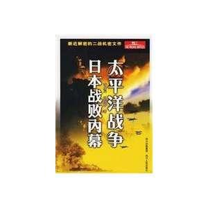 defeated insider (9787220073687): LI GENG CHEN ZHAO SHANG PU: Books