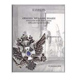 , medali, znaki Rossiskoi Imperii. Predmety istorii: Ne ukazan: Books