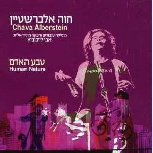 Human Nature: Chava Alberstein: Music