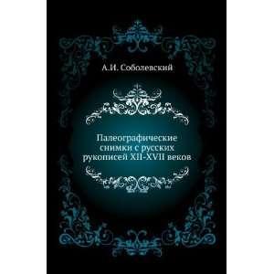 Paleograficheskie snimki s russkih rukopisej XII XVII