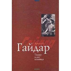 Timur i ego komanda (9785955510590): Gaidar Arkadii: Books