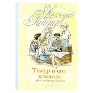 his team Timur i ego komanda (9785170640102): A. P. Gaidar: Books