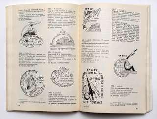 Soviet Space Program in Philately Book Catalog Stamps Envelope