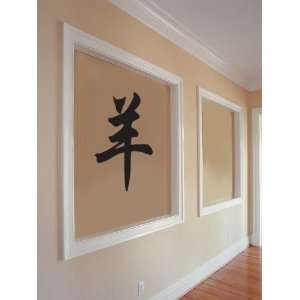 Vinyl Wall Decal Sticker Chinese Zodiac for Ram