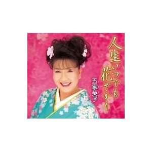 Jinsei Itsudemohanazakari Eiko Goka Music