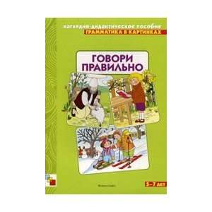 kartinkakh Govori pravilno (9785867752682): unknown: Books