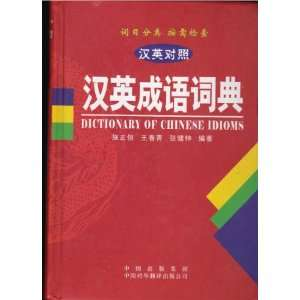 Dictionary of Chinese Idioms(In Chinese & English