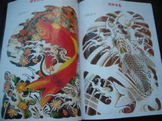 China Popular Design Collection VOL.8 KOI Fish Chrysanthemum Tattoo