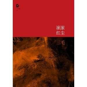 San Mao Complete Works Gun Gun Hong Chen(Chinese edition
