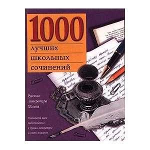 1000 luchshih shkolnyh sochinenij. Russkaya literatura HH
