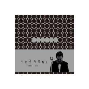 Solo Concert 1 1981   1999 (8809206252457) Lee Mun Se Books
