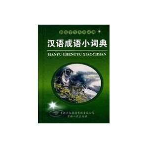 Little Dictionary of Chinese Idioms (Other) (9787206063763