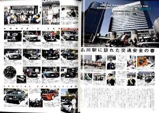 JDM NOSTALGIC HERO MAGAZINE Vol.115 Jun,2006 SKYLINE GT B DAIHATSU