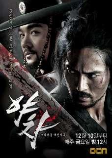 YAKSHA  Korean Drama Eng Sub 6 DVDs SET New