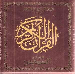Sheikh Abdel Rahman al Sudais Complete Quran kareem Reading Islam 17