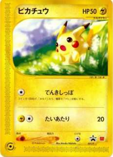 PROMO PIKACHU 021/P Mc DONALDS 2002 JAP CARTE POKEMON
