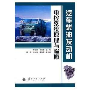 automotive diesel engine electronic probe system theory