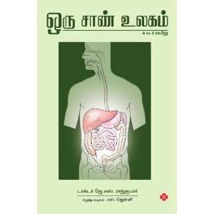 Oru Saan Ulagam (Tamil Edition) (9788183681889): Dr. J. S