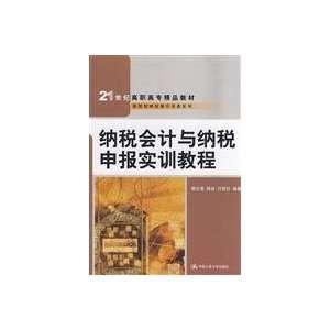 (9787300095950) FU WEN QING ?FU LI SHA ?XIONG YING DENG Books