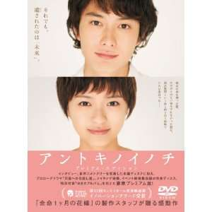 Japanese Movie   Antoki No Inochi (Life Back Then) Premium