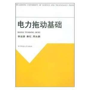 Drive (9787560920160) LI XUN YUAN QIN YI ZHOU YONG PENG Books