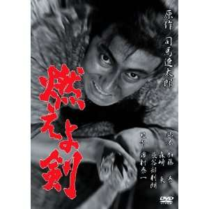 Japanese Movie   Moeyo Ken [Japan DVD] DA 5464 Movies